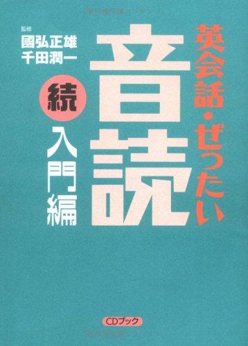 英会話・ぜったい・音読 【続・入門編】 (CD BOOK)