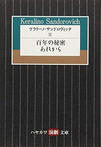 ケラリーノ・サンドロヴィッチII 百年の秘密/あれから (ハヤカワ演劇文庫)