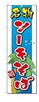 のぼり旗 名物 ソーキそば(W600×H1800)沖縄