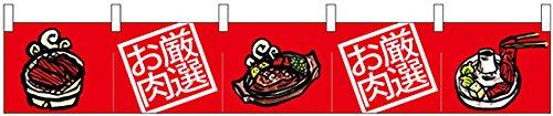カウンターのれん 厳選お肉 ステーキイラスト No.68714 (受注生産) [並行輸入品]