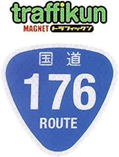 標識製造会社が本気で作った、圧倒的リアリティ ミニチュア道路標識 国道176号 マグネット ステッカー