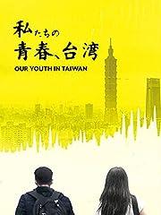 私たちの青春、台湾(字幕版)