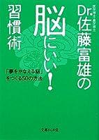 Dr.佐藤富雄の脳にいい!習慣術―「夢をかなえる脳」をつくる50の方法 (文庫ぎんが堂)