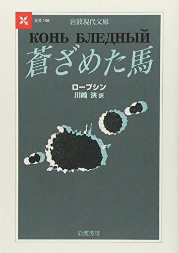 蒼ざめた馬 (岩波現代文庫)