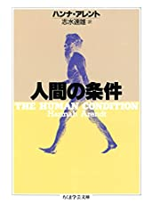 人間の条件 (ちくま学芸文庫)