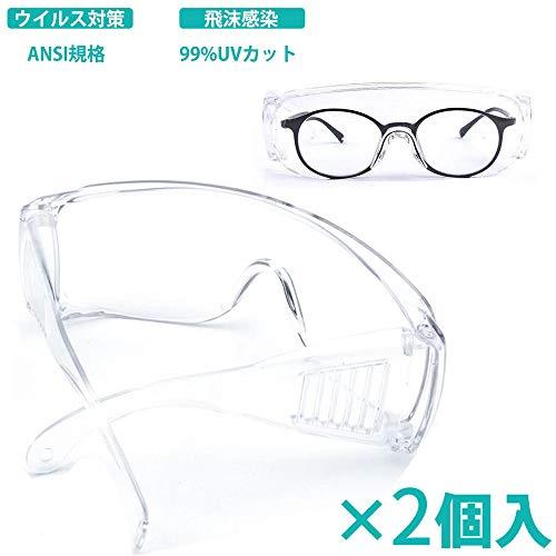 【2個入】保護メガネ 軽量 透明 防曇 保護用アイゴーグル 防塵ゴーグル 眼鏡着用可 高清防曇レンズ オーバーグラス