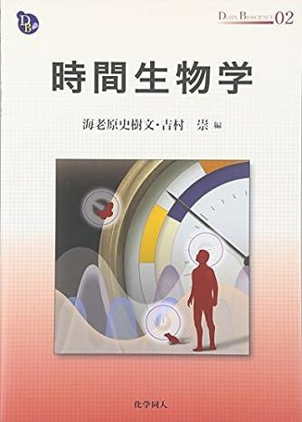 時間生物学 (DOJIN BIOSCIENCE SERIES)