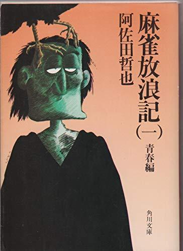 麻雀放浪記〈1〉青春編 (1979年) (角川文庫)