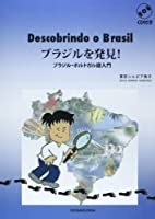 ブラジルを発見!―ブラジル・ポルトガル語入門