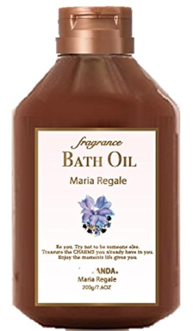 期限尊敬未満FERNANDA(フェルナンダ) Bath Oil Maria Regale (バスオイル マリアリゲル)
