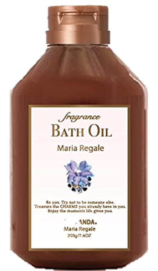 体細胞プランター肝FERNANDA(フェルナンダ) Bath Oil Maria Regale (バスオイル マリアリゲル)