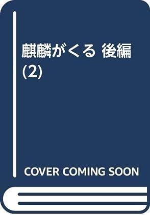 麒麟がくる 後編 (2)