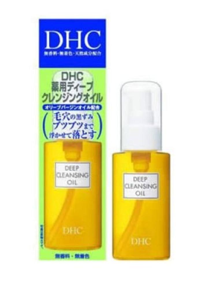 水素見捨てられた少ないDHC ディープクレンジングオイル 70ml