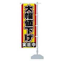 大幅値下げ実施中 のぼり旗 サイズ選べます(コンパクト45x150cm 右チチ)