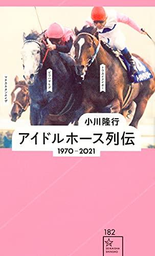 アイドルホース列伝 1970-2021 (星海社新書)