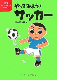 やってみよう!サッカー (小学生レッツ・スポーツシリーズ)