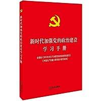 新时代加强党的政治建设学习手册(含最新《中共中央关于加强党的政治建设的意见》《中国共产党重大事项请示报告条例》)
