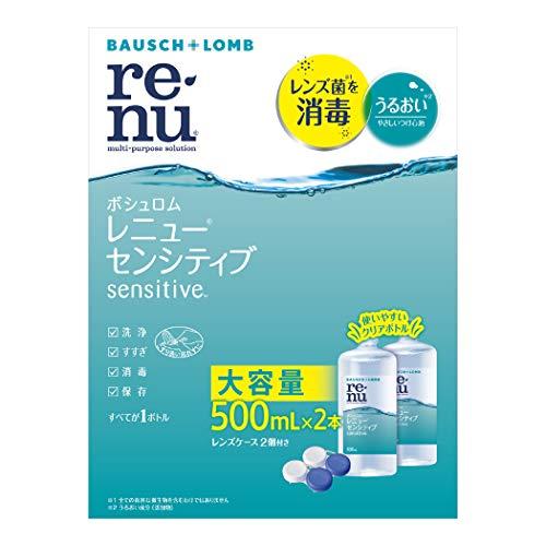 ボシュロム・ジャパン『レニューセンシティブ』