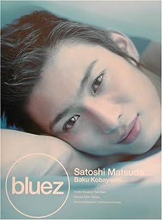 松田悟志写真集 bluez
