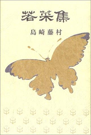 若菜集 (愛蔵版詩集シリーズ)