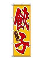(お得な3枚セット)N_のぼり 21016 餃子 黄赤 3枚セット