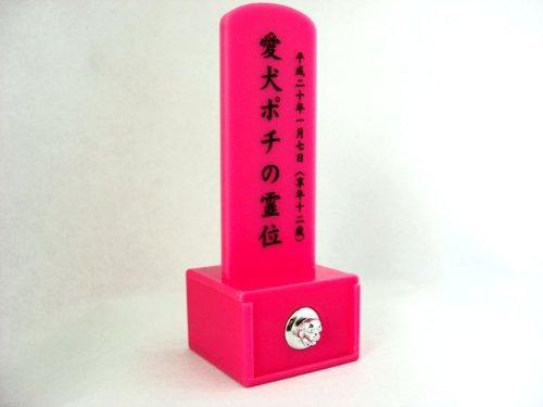メモリアルペット位牌「ピンク」チャーム付 パピヨン