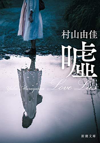 噓 Love Lies (新潮文庫)