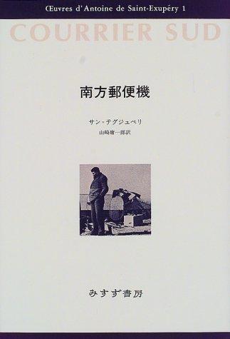 南方郵便機 (サン=テグジュペリ・コレクション)
