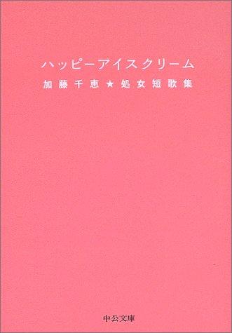 ハッピーアイスクリーム / 加藤 千恵