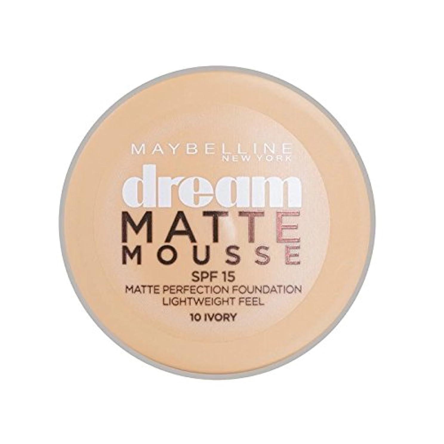 証書増幅する残基メイベリン夢マットムース土台10アイボリー10ミリリットル x4 - Maybelline Dream Matte Mousse Foundation 10 Ivory 10ml (Pack of 4) [並行輸入品]