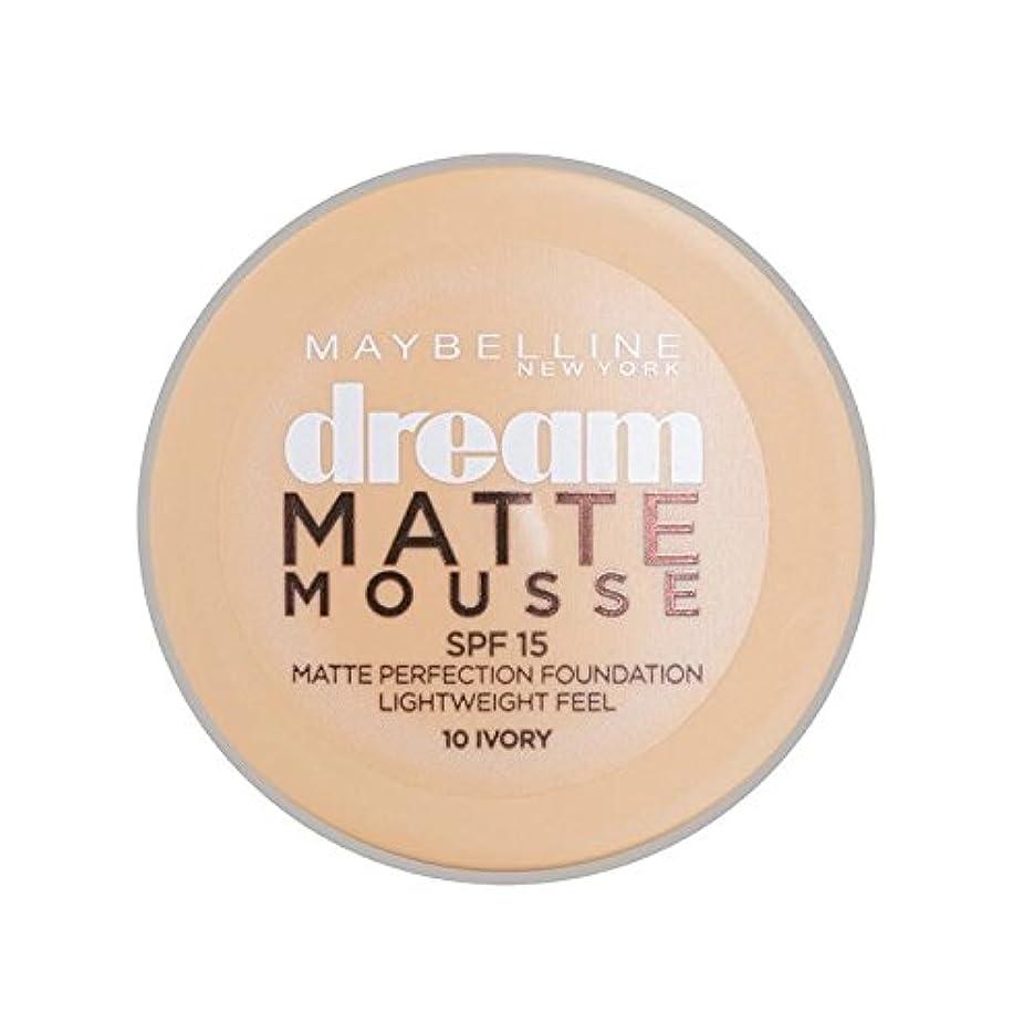 倍率作り南メイベリン夢マットムース土台10アイボリー10ミリリットル x2 - Maybelline Dream Matte Mousse Foundation 10 Ivory 10ml (Pack of 2) [並行輸入品]