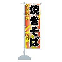 焼きそば のぼり旗 サイズ選べます(ジャンボ90x270cm 左チチ)