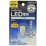 POLARG 日星工業 T16 バックランプ LED 12V ホワイト 日本製 P2272W
