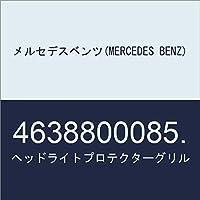メルセデスベンツ(MERCEDES BENZ) ヘッドライトプロテクターグリル 4638800085.
