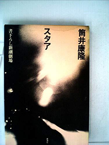 スタア (1973年) (書下ろし新潮劇場)