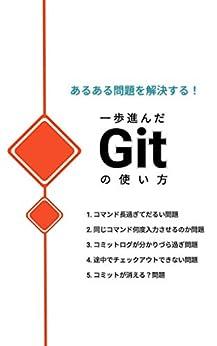 [drytt]のあるある問題を解決する!一歩進んだGitの使い方