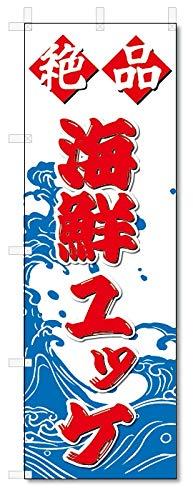 のぼり旗 海鮮ユッケ (W600×H1800)5-16825
