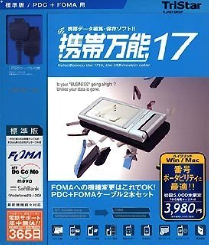 学生全滅させる恐竜携帯万能17 PDC+FOMA 標準版 [HYBRID]