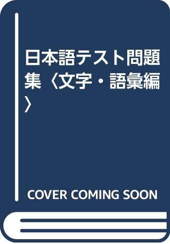日本語テスト問題集〈文字・語彙編〉の詳細を見る