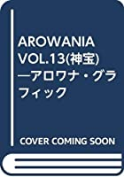 AROWANIA VOL.13(神宝)―アロワナ・グラフィック