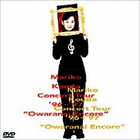 Mariko Kouda Concert Tour'96~'97 終わらないアンコール [DVD]