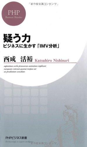 疑う力 (PHPビジネス新書)