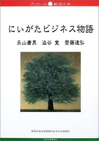 にいがたビジネス物語 (ブックレット新潟大学8)の詳細を見る