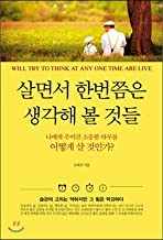 Things to think about once in your life (Korean Edition)