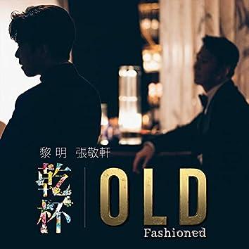 乾杯 Old Fashioned
