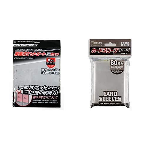 エポック社 両面ポケットシート 18ポケット & カードスリーブ 小型カードサイズ対応 ハード【セット買い】