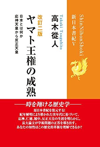 Kaitei-2-han Yamato-ouken no Seijuku Shin-Nihon-Shoki5 : Ouzin Tennou kara Hanzei Tennou Shin-Nihon-Shoki denshi-shoseki-han (Japanese Edition)