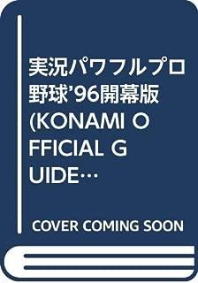 実況パワフルプロ野球'96開幕版 (KONAMI OFFICIAL GUIDE 公式ガイドシリーズ)