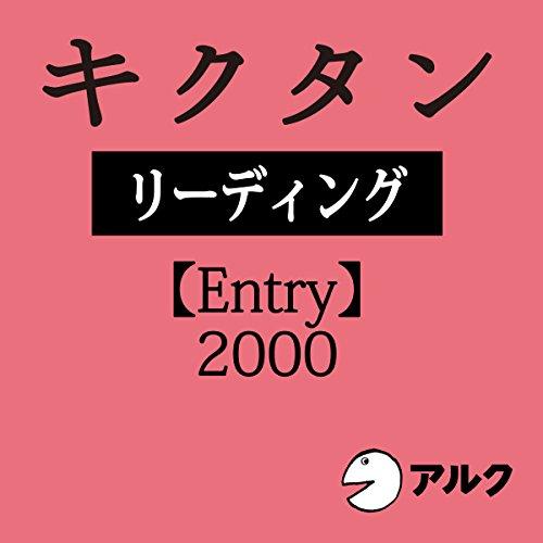 『キクタンリーディングEntry2000(アルク)』のカバーアート