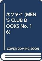 ネクタイ (MEN'S CLUB BOOKS No. 16)